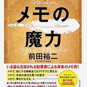 SHOWROOM前田さんの「メモの魔力」読んで自己分析をはじめてみた。